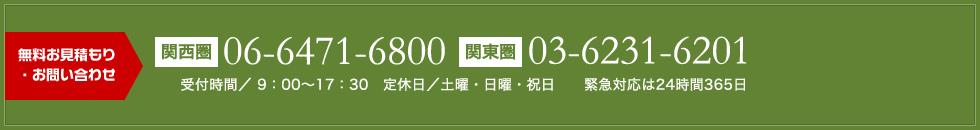 関西圏: 06-6471-6800 / 関東圏: 03-6231-6201